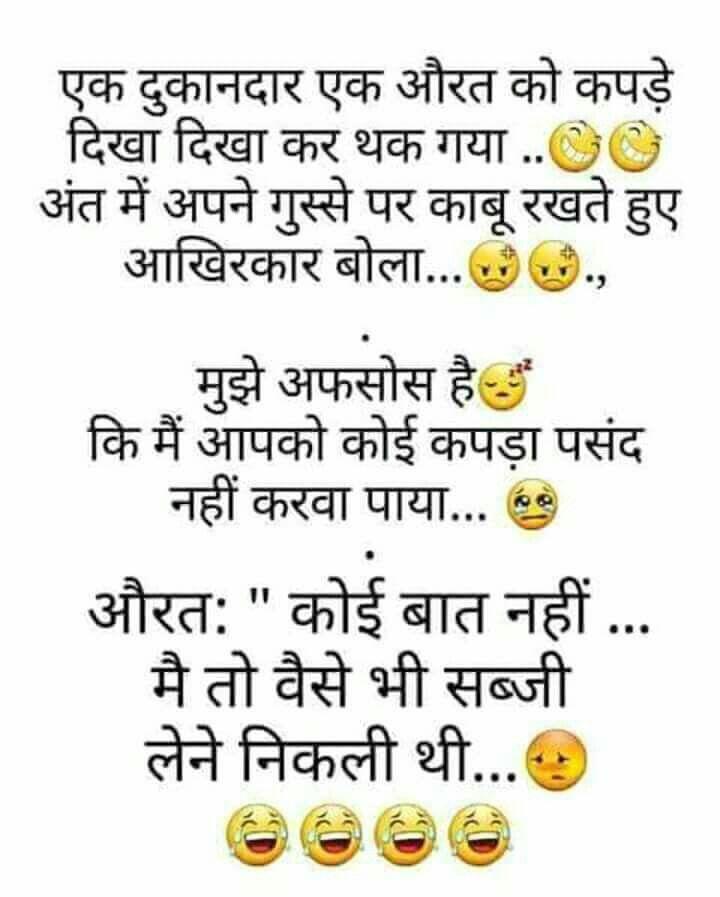 Best 25+ Marathi Jokes Ideas On Pinterest