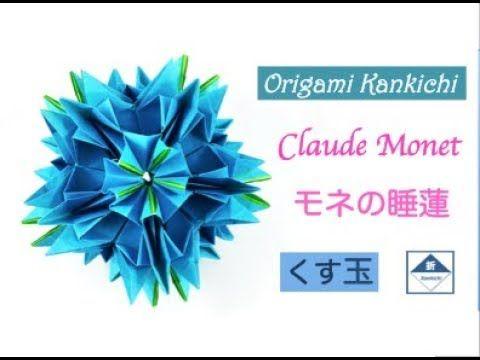 Claude Monet Kusudama Tutorial モネの睡蓮(くす玉)の作り方 - YouTube