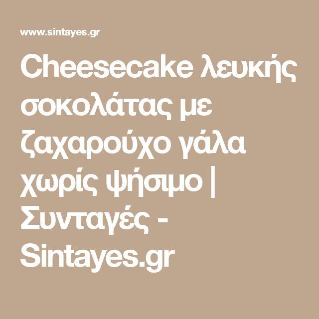 Cheesecake λευκής σοκολάτας με ζαχαρούχο γάλα χωρίς ψήσιμο | Συνταγές - Sintayes.gr