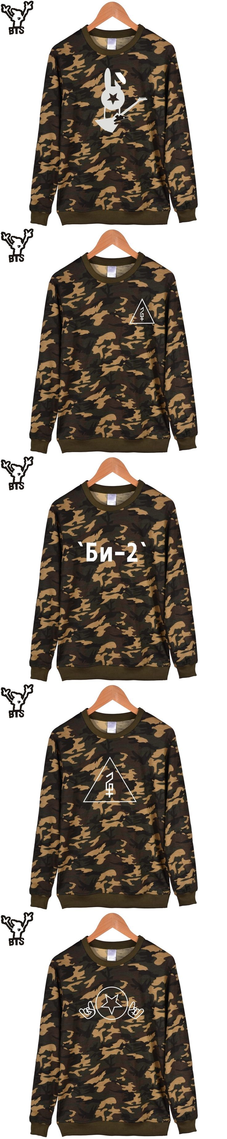 Bi-2 Rock Band Capless Camouflage Hoodies Men Hip Hop Fashion Khaki Mens Hoodies And Sweatshirts Russian Famous Singer Clothes