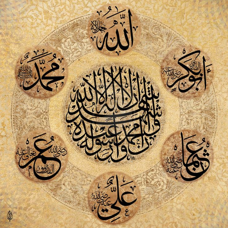 Allah - Muhammad With Khulafa Rasyidien( Circular) by Baraja19.deviantart.com on @deviantART