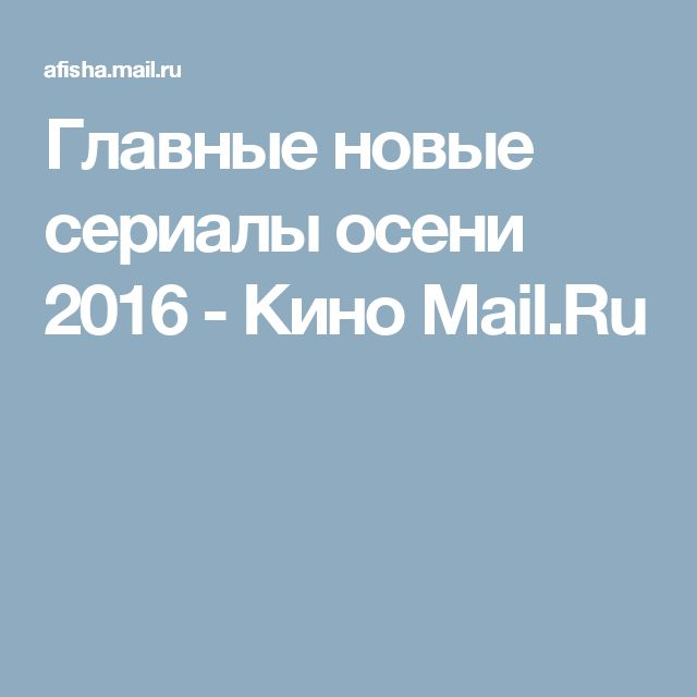 Главные новые сериалы осени 2016 - Кино Mail.Ru