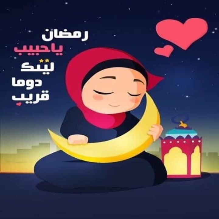 اللهم بلغنا رمضان ونحن واهلنا وبلادنا وجميع بلاد المسلمين بأحسن حال يا الله Movie Posters Movies Poster