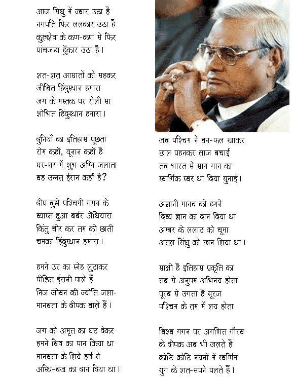 Sindhu main jwar: Geeta-Kavita.com Poem Sindhu main jwar hindi poem, Best poems of Atal Bihari Vajpayee Poems Collection