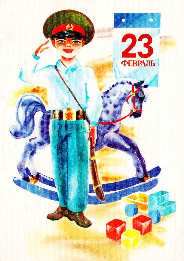 Крутые, советские открытки с 23 февраля