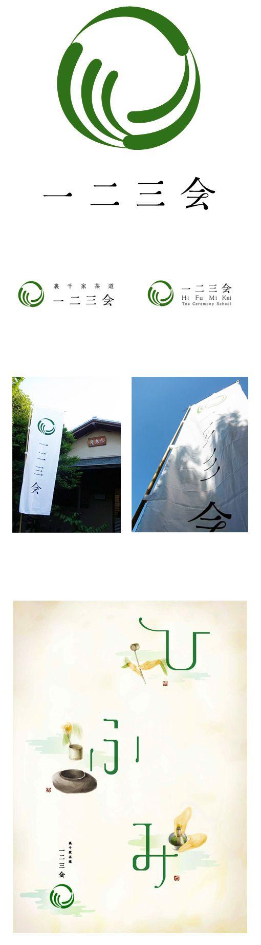 Logo - 123会