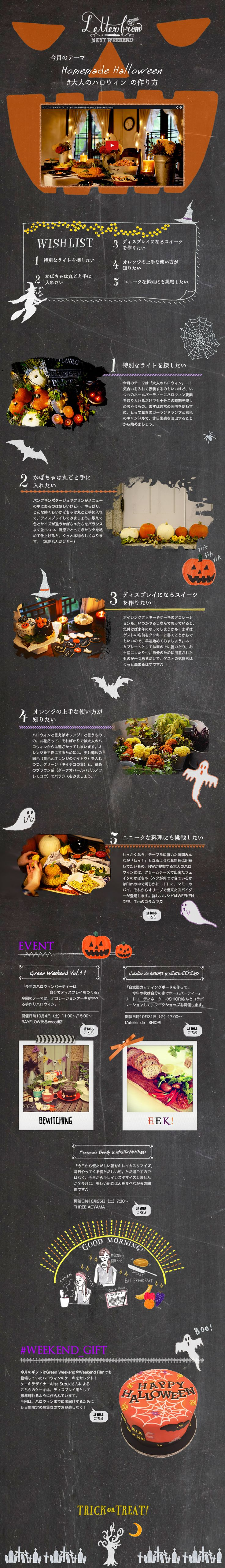 Homemade Halloween | NEXTWEEKEND  How to do Halloween!! 大人のハロウィンのやり方!