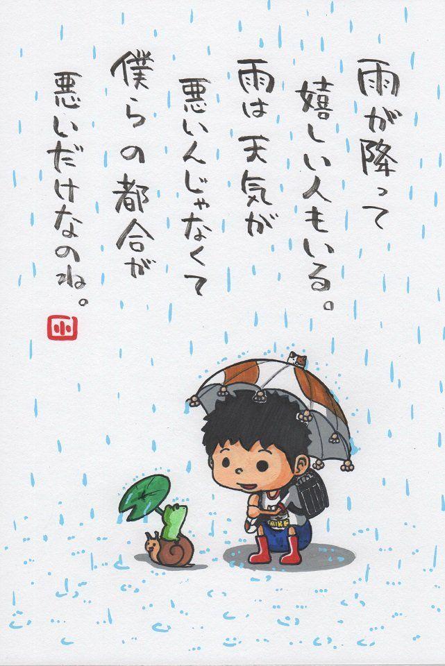 """ヤポンスキーこばやし画伯さんのツイート: """"お台場は雨が降ってます。 今朝の醤油ぶちまけ事件で洗った洗濯物がどうなってるか心配……"""