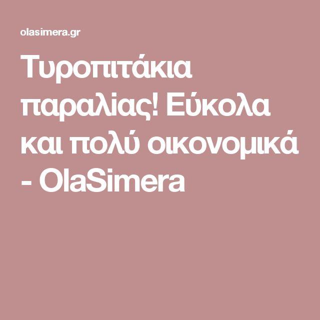 Tυροπιτάκια παραλiας! Εύκολα και πολύ οικονομικά - OlaSimera