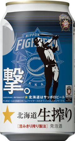 Sapporo Beer & Hokkaido Nippon-Ham Fighters