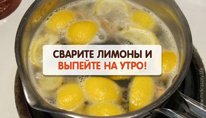 Вареные лимоны для похудения