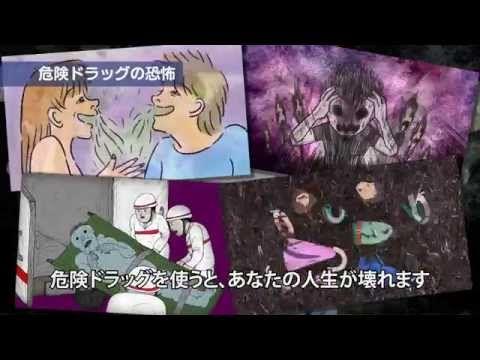 髪は抜け落ち、人体はバラバラ…… 神奈川県の危険ドラッグ啓発動画がトラウマ級の恐怖アニメだと話題に - ねとらぼ