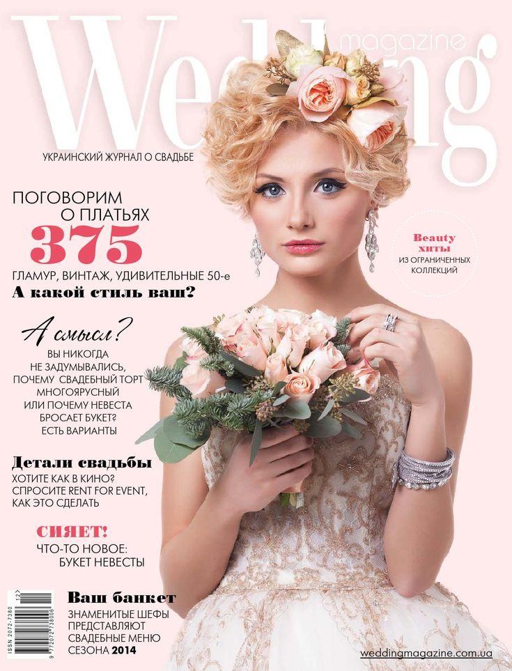 Wedding magazine #4 2013 Свадебный журнал Wedding (Веддинг Украина) Все о красивых свадьбах!
