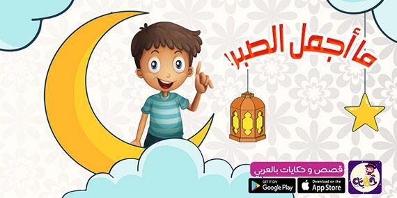 قصص عن رمضان مكتوبة للاطفال قصة هدية رمضان بالعربي نتعلم Character Family Guy App