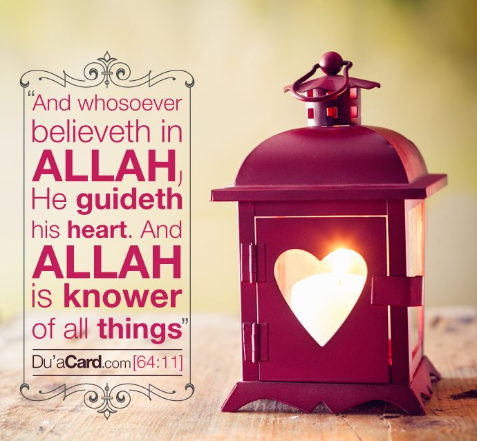 #Allah #Heart #Guide #Believe