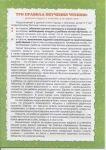 Мобильный LiveInternet СОБЕРИ СЛОВА В КОРЗИНКУ | Svetlana-sima - Дневник Svetlana-sima |