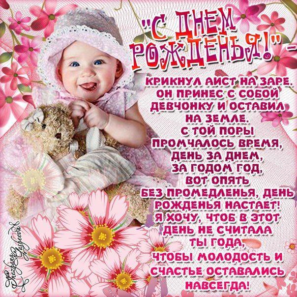 Поздравление с днем рождения своей дочери женщине