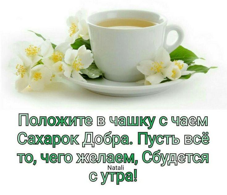 Открытки доброе утро со словами поддержки