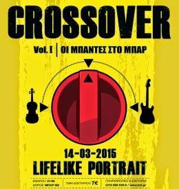 GR4YOU: Crossover vol. I    οι μπάντες στο μπαρ Το Μέγαρο ...