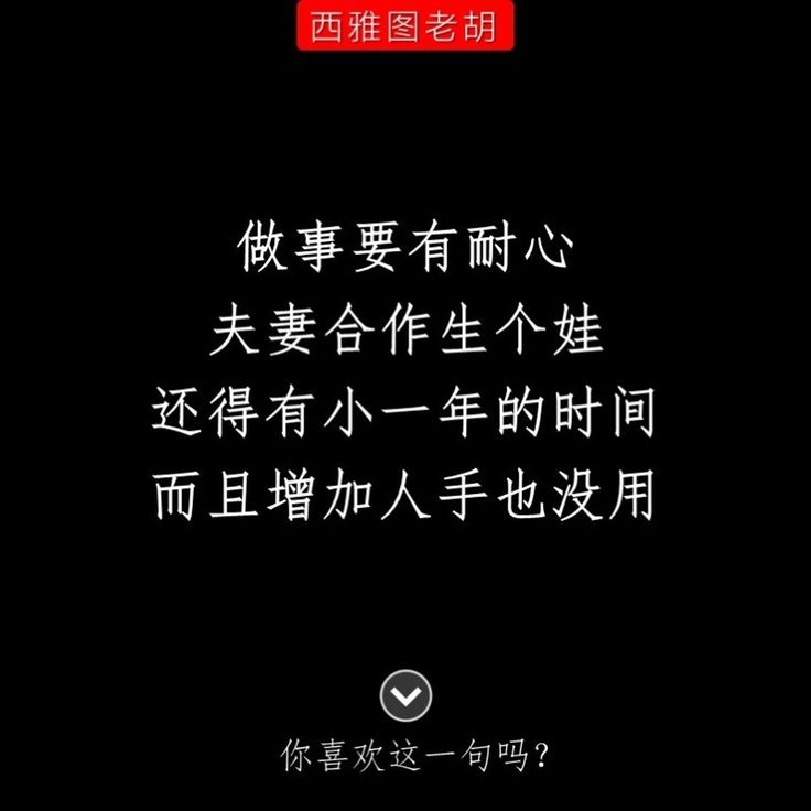 佳句做事要有耐心夫妻合作生個娃還得有小一年的時間而且增加人手也沒用 . #中国 #西雅图老胡 #china #chinese #say #said #quotesaboutlife #quotesandsayings #quotesforgirls #quotesaboutlove #tagsforhearts #lifeinism #sayings #quotesforlife #quotesdaily #quotesforyou #quotesofinstagram #quotesgram #quotesoflife #quoteofday #quotefortheday #quoteme #quote #quotetoliveby #quoted