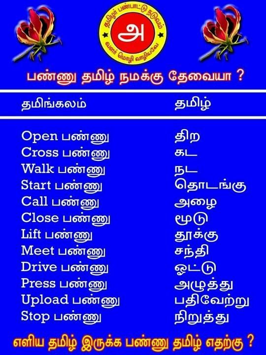 tamil nadu history in tamil language pdf