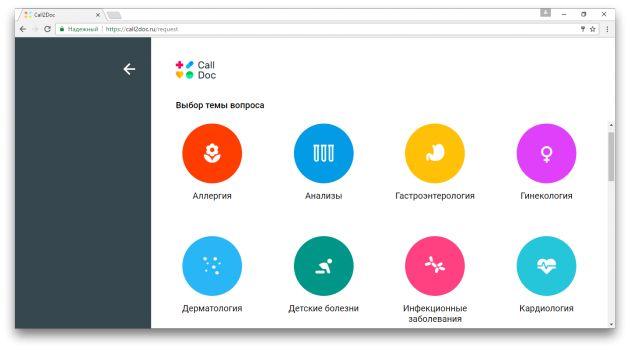 CallDoc поможет получить консультацию врача
