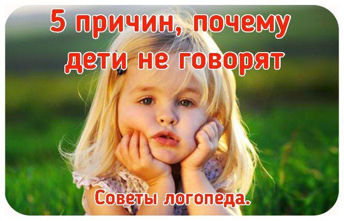 📌5 причин, по которым ребенок может не разговаривать или начать разговаривать позже.    ✔ 1. У ребёнка отсутствует потребность в речи. Одна семья слишком опекает ребёнка, предугадывает все его просьбы, объясняется жестами, чем абсолютно не стимулируют малыша на словесное выражение своих мыслей и потребностей. Другая семья, наоборот, предоставила малыша самому себе. Он одинок. Все своё время проводит перед телевизором или другими гаджетами. Крохой не занимаются, и ему, попросту, не с кем…