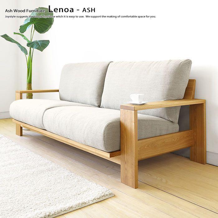 日本製/ファブリックはカバーリング/木製ソファ/1人掛け/2人掛け/3人掛け/無垢材/オイル仕上げ。【受注生産商品】タモ材 タモ無垢材 木製フレームのカバーリングソファー 国産ソファ 木製ソファ 1P 2P 3Pソファ LENOA-ASH ※サイズによって金額が変わります!