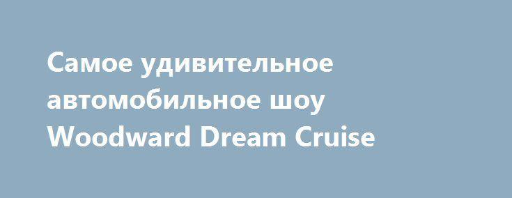 """Самое удивительное автомобильное шоу Woodward Dream Cruise http://mag-option.ru/samoe-udivitelnoe-avtomobilnoe-shou-woodward-dream-cruise/  Ежегодно в Вудвард авеню в штате Мичиган, США проходит очень странное автошоу в мире. Называется мероприятие """"Woodward Dream Cruise"""" (в переводе на русский «Вудвардский Круиз Мечты»). Запись Самое удивительное автомобильное шоу Woodward Dream Cruise впервые появилась Тюнинг автомобилей - авто журнал """"Опция""""."""
