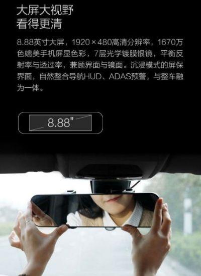 Xiaomi выпустит умное зеркало заднего вида