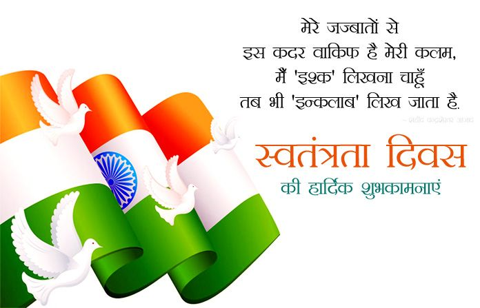 Happy Independence Day Quotes And Wishes In Hindi in 2020 ...