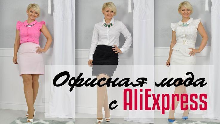 👗TOP 3 :: Деловая офисная одежда для женщин с АлиЭкспресс 🛍Покупки из Ки...
