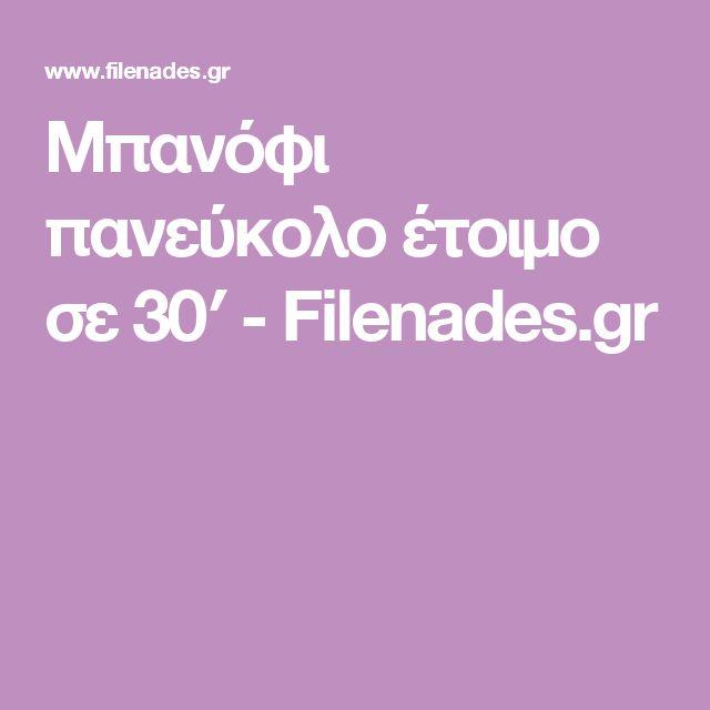 Μπανόφι πανεύκολο έτοιμο σε 30′ - Filenades.gr