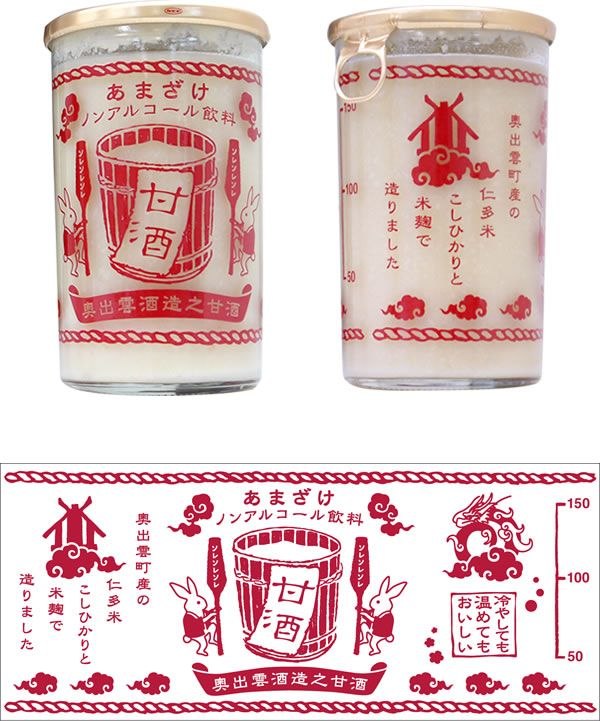甘酒カップ 180ml