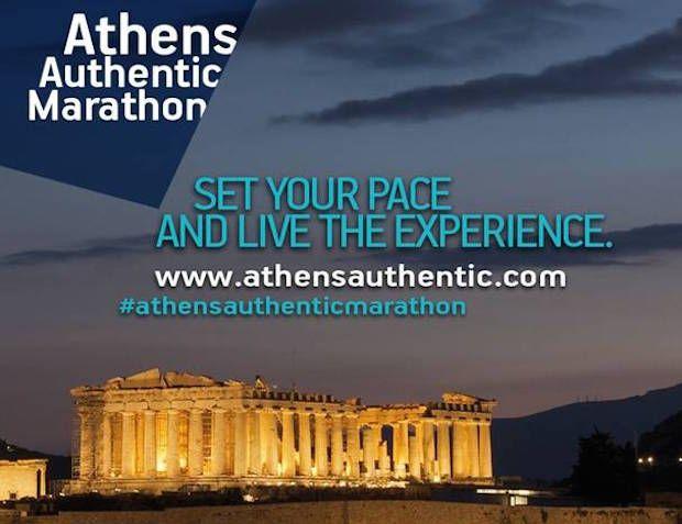 H ΕΞΑΑΑ και το «Δίκτυο Συνεργειών και Συνεργατών» της στηρίζει τον αυθεντικό Μαραθώνιο της Αθήνας