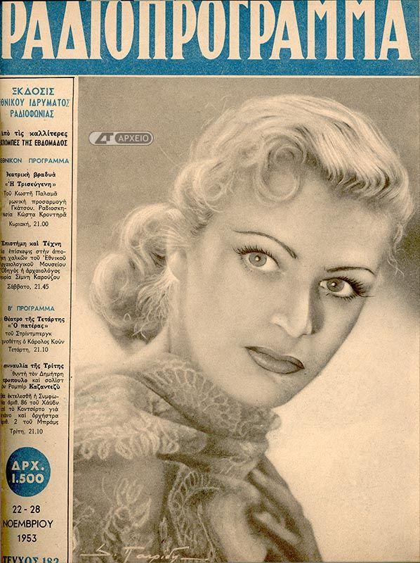 """Η Μελίνα Μερκούρη στο εξώφυλλο του περιοδικού """"Ραδιοπρόγραμμα"""" στις 22-28 Νοεμβρίου 1953 (αρ. τεύχους:182)"""