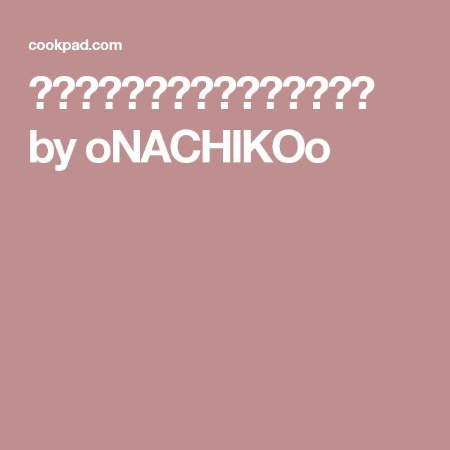 鶏皮おつまみ♡さっぱり甘酢焼き by oNACHIKOo