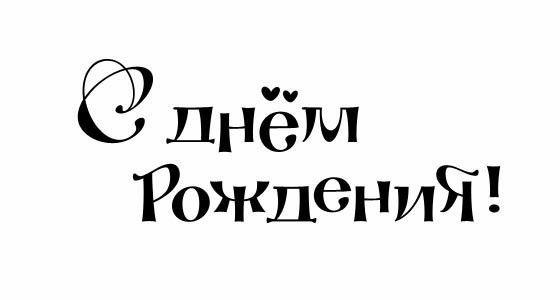 Надписи с днем рождения. Обсуждение на LiveInternet - Российский Сервис Онлайн-Дневников