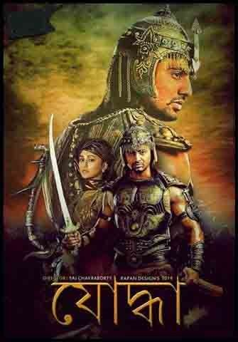 yoddha (2014) - Bengali Movies | Reviews | Celebs | Showtimes | Tollywood News | Box Office | Photos | Videos - BongoAdda.com