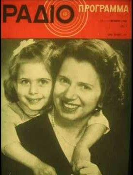 Η θεία Λένα, (Αντιγόνη Μεταξά) Μεγάλωσε πολλούς απο μας, και όχι μόνο.....