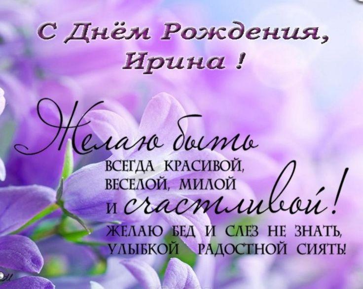 С днем рождения поздравления прикольные ире