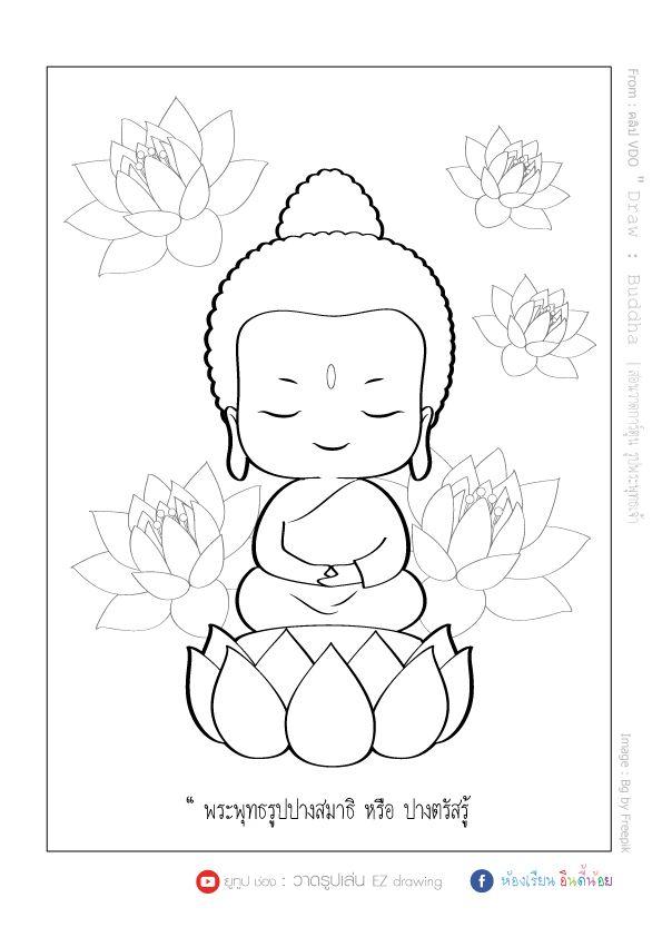 Free Buddha Coloring Page Printable แจกภาพ ระบายส ร ปพระพ ทธเจ า ปางสมาธ Chibi Kawaii พระพ ทธเจ า การ ต น ศ ลปะ