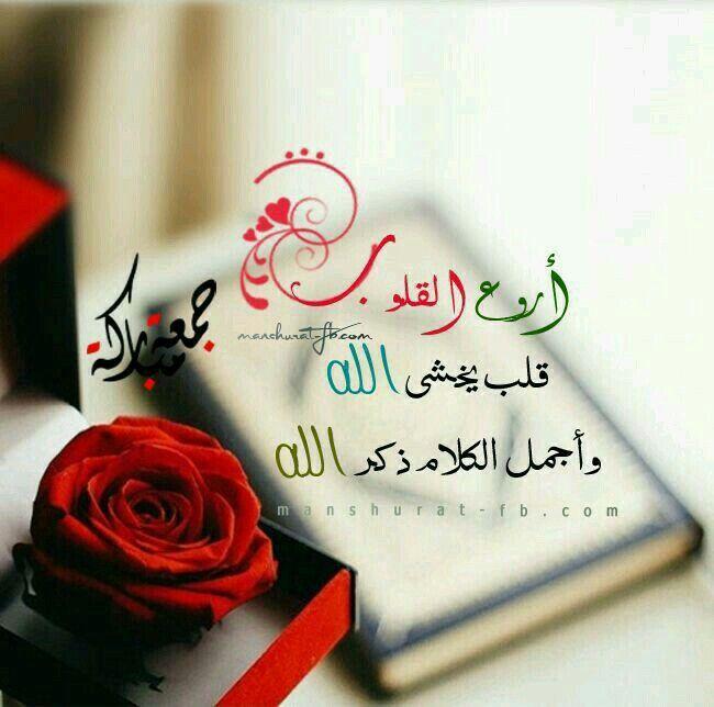 جمعة عامرة بذكر الله Blessed Friday Its Friday Quotes Holy Quran