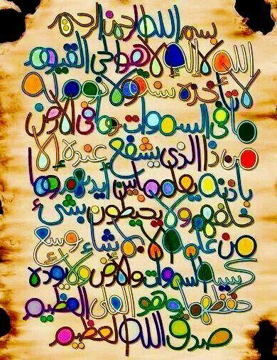 DesertRose,;,Ayet AlKursy,;,