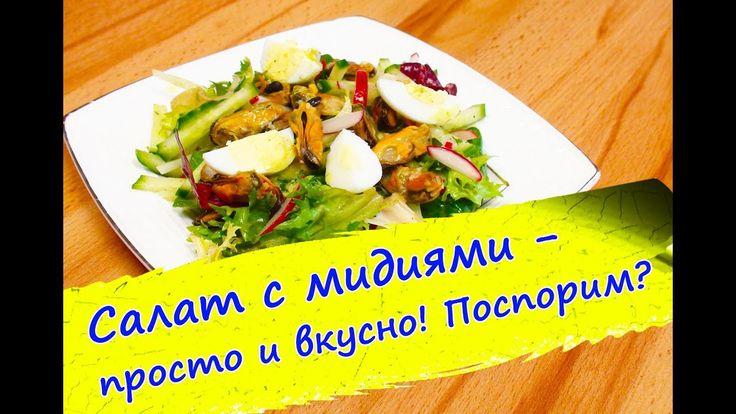 Салат с мидиями в вине, редисом и огурцом  - с Новым Годом!