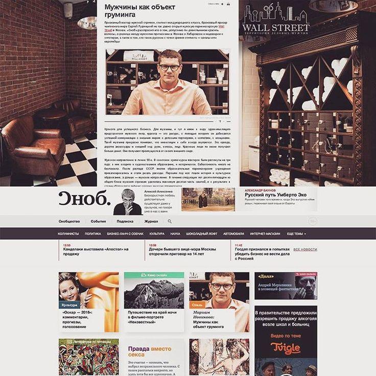 """Читайте в новом номере журнала """"Сноб""""интервью креативного директора нашей мужской парикмахерской  https://snob.ru/selected/entry/104728"""