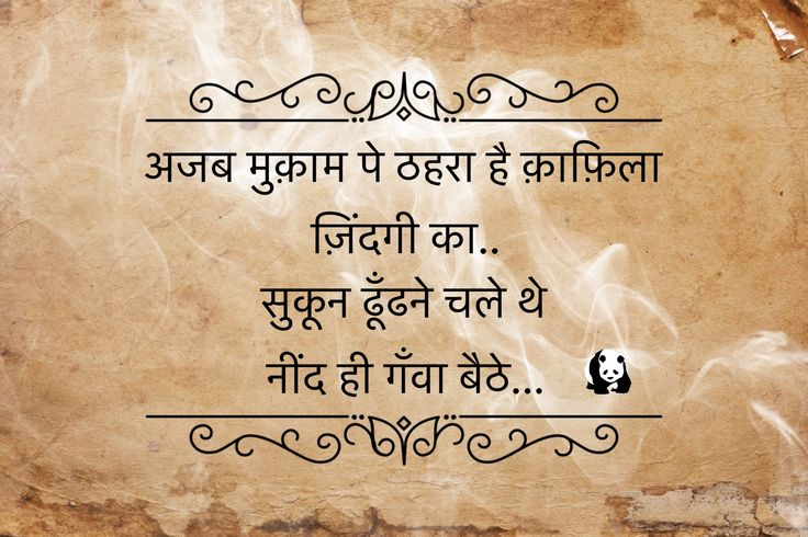 1000 Cruise Quotes On Pinterest: 1000+ Hindi Quotes On Pinterest