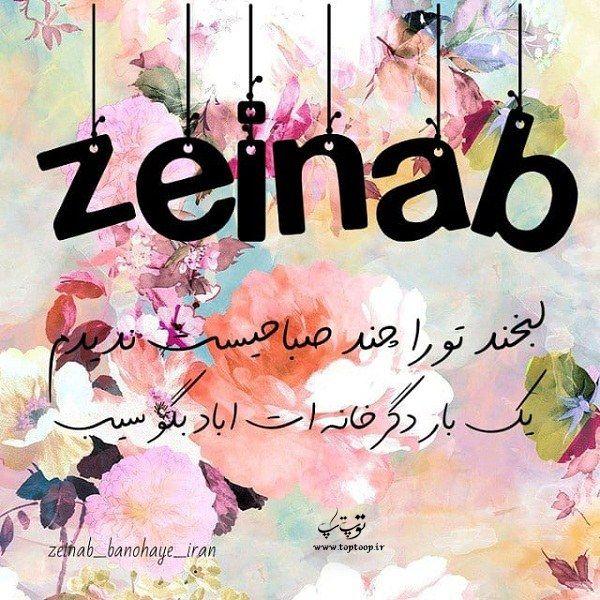 عکس نوشته اسم زینب به انگلیسی عکس پروفایل انگلیسی نام زینب Farsi Poem Text Pictures Farsi Quotes