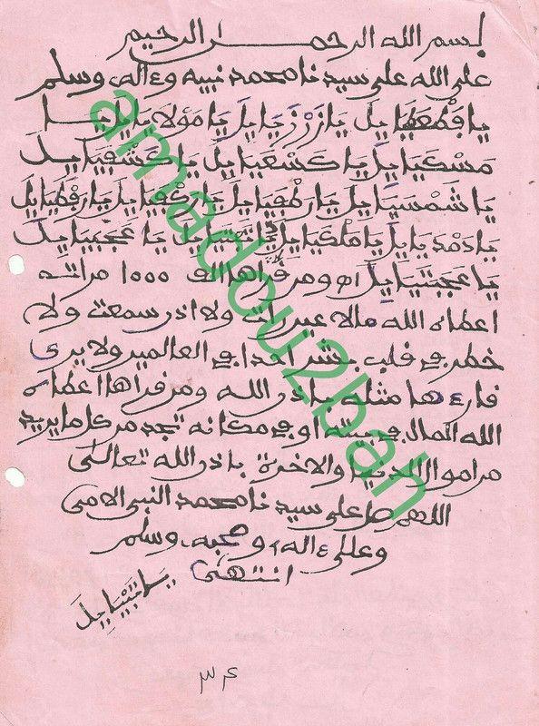 Pin On Asrar Tijaniyah