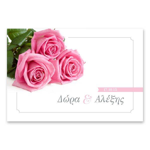 Μοντέρνα Ροζ Τριαντάφυλλα | Μοναδικά σχεδιασμένο γαμήλιο προσκλητήριο της μοντέρνας μας συλλογής με ροζ μισάνοιχτα τριαντάφυλλα να κοσμούν τα ονόματά σας. Το προσκλητήριο διαστάσεων 15 x 22 εκατοστών οριζόντιας ανάπτυξης, τυπώνεται σε πολυτελές χαρτί της επιλογής σας και συνοδεύεται από ασορτί φάκελο. http://www.lovetale.gr/lg-1276-c1-la.html
